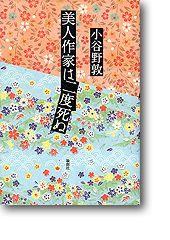 直木賞とは\u2026\u2026いつだって芥川賞といっしょ。芥川賞が受ける恩恵も祟りも、いっしょに受けざるを得ません。\u2015\u2015小谷野敦「純文学の祭り」
