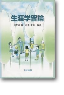 昭和40年/1965年、ユネスコの成人教育国際委員会が「生涯教育」を提唱 ...